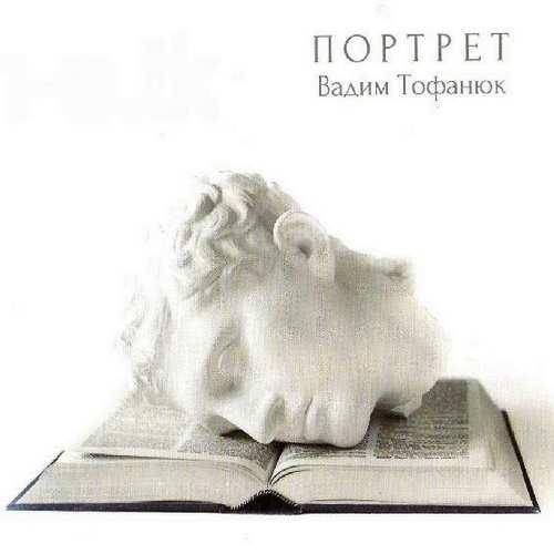 Вадим Тофанюк - Портрет (2013)