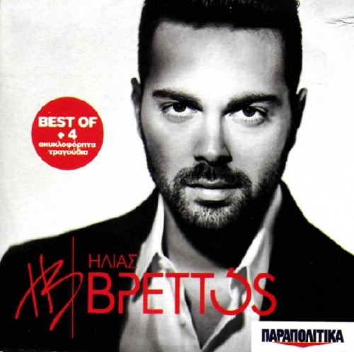 Ηλίας Βρεττός - Best of + 4 Ακυκλοφόρητα Τραγουδια