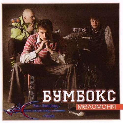 Бумбокс - Меломанія (2013)