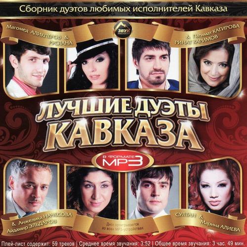 Лучшие дуэты Кавказа (2011)