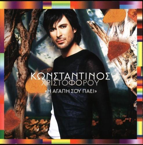 Konstantinos Xristoforou - Η αγάπη σου πάει (2003)[front] 09.2003