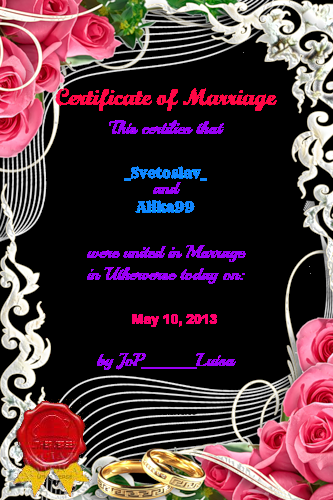 сертификат за брак