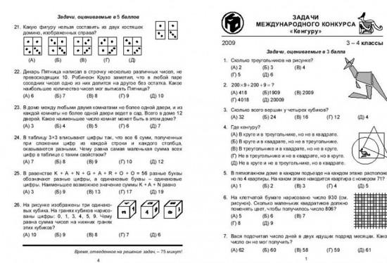 Ответы к заданиям олимпиады по математике 8 класс