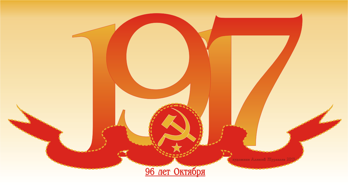 96 лет октября