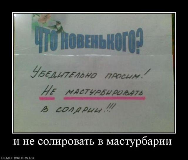 смешные-демотиваторы-1196