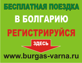 burgas-varna