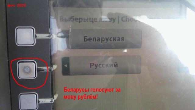 Беларусы голосуют за мову рублём