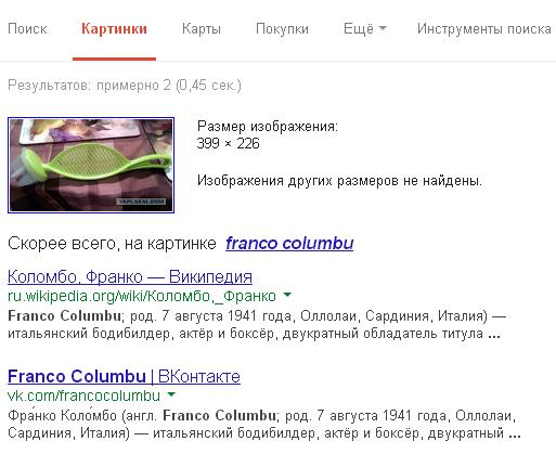 КОЛОМБО