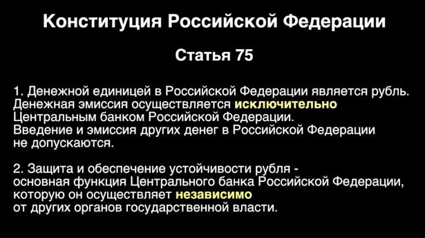 konstituzija75