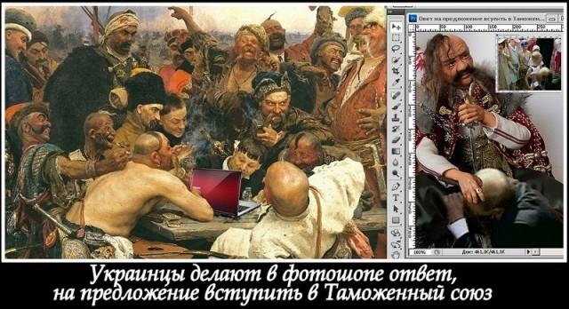 Украинцы и ТС