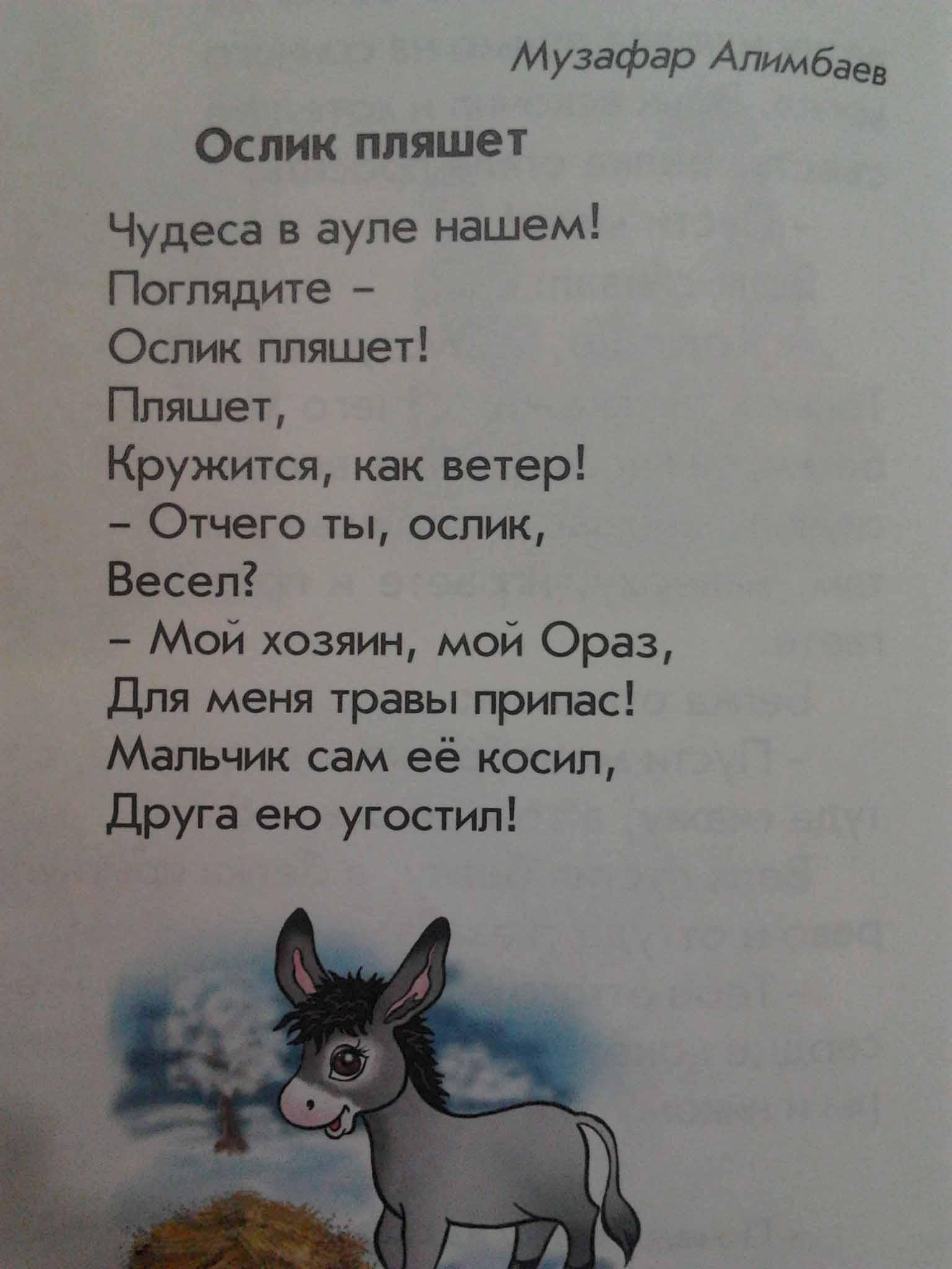 Стихотворение в первом классе