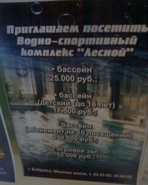 """ВОДНО-СПОРТИВНЫЙ КОМПЛЕКС """"ЛЕСНОЙ"""" г.БОБРУЙСК"""
