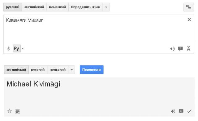 переводчик жжет