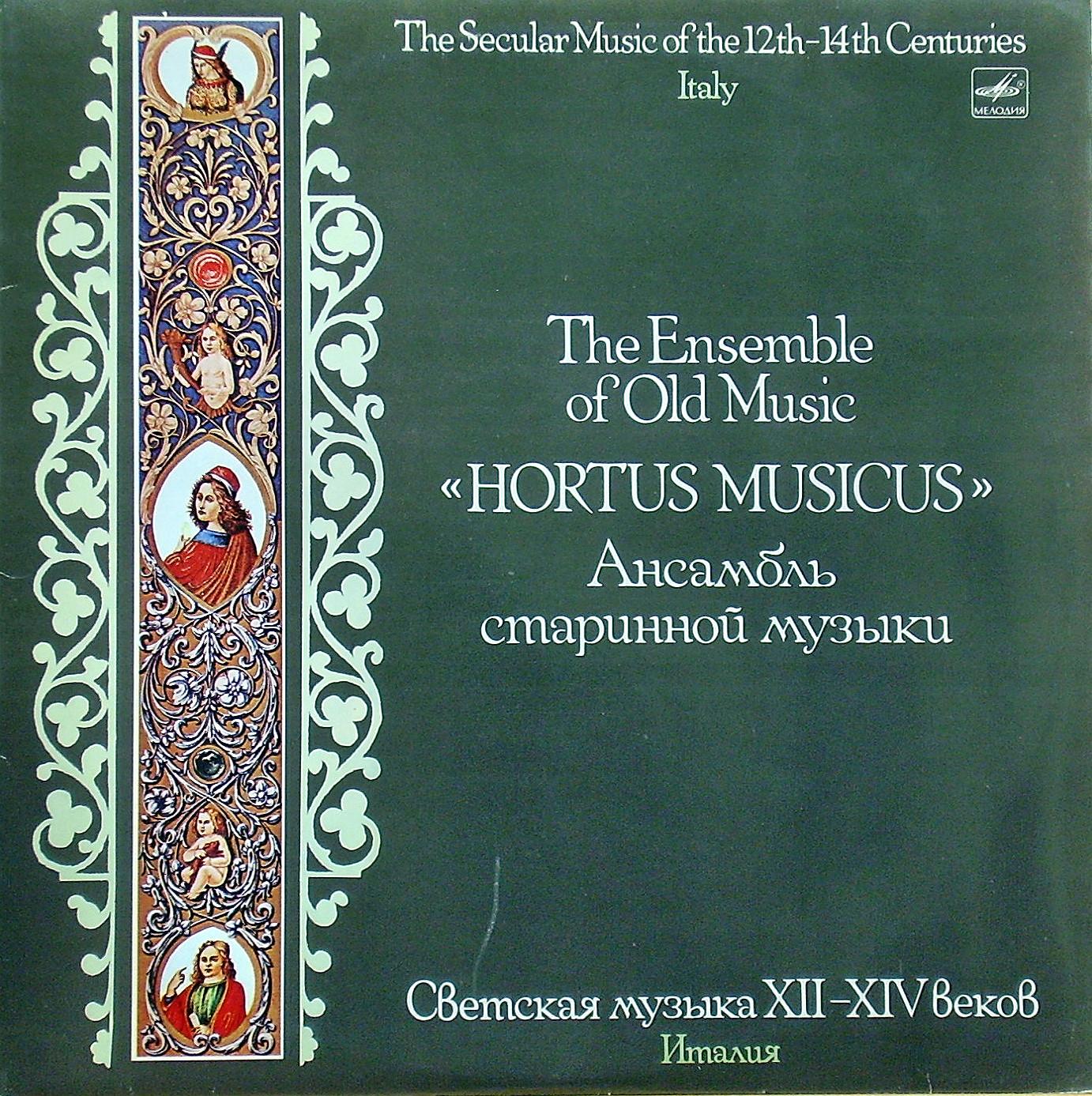 КОН-1981(79) H.MUSICUS