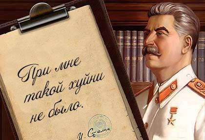 51624043_Stalin_skazal