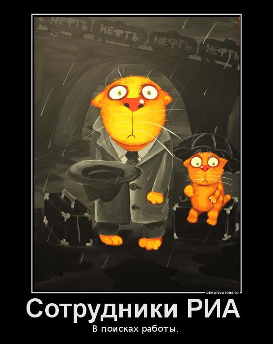 485656_sotrudniki-ria-_demotivators_to