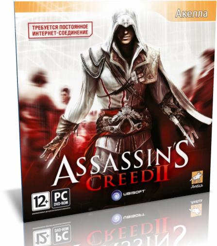 Crack таблетка ключ кряк keygen для Assassin's Creed 2 PC (2010)Вышла
