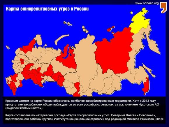 Россия-ваххабитские-регионы-580x437