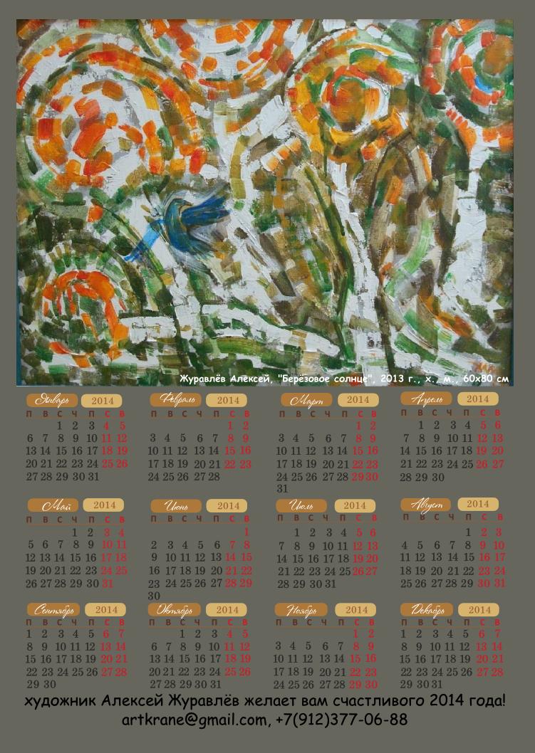 Календарь 2014 сер