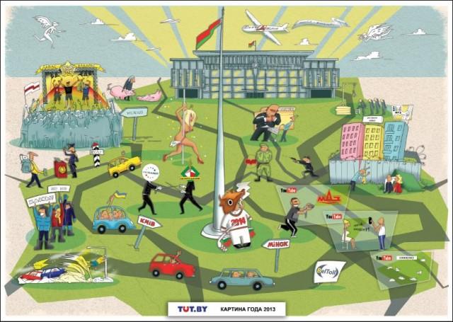Картина года Беларусь 2013