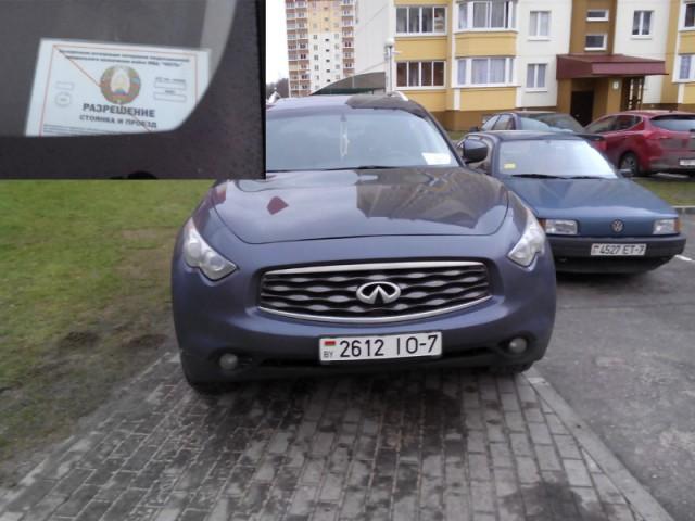 МВД парковка на тротуаре