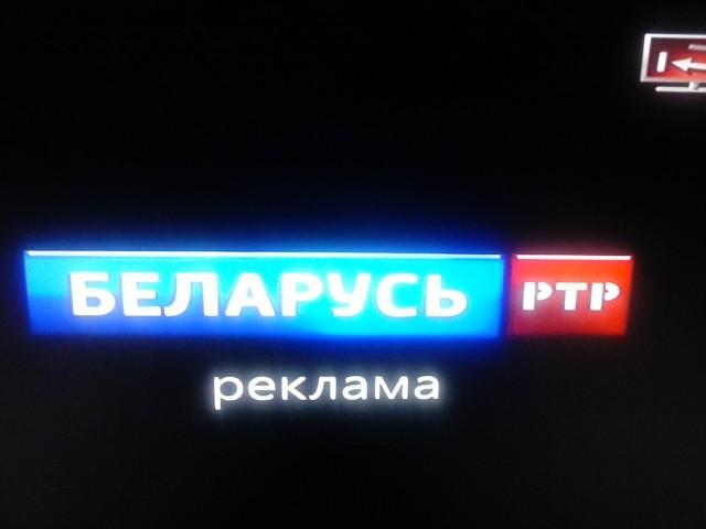 БЕЛАРУСЬ РТР. РЕКЛАМА