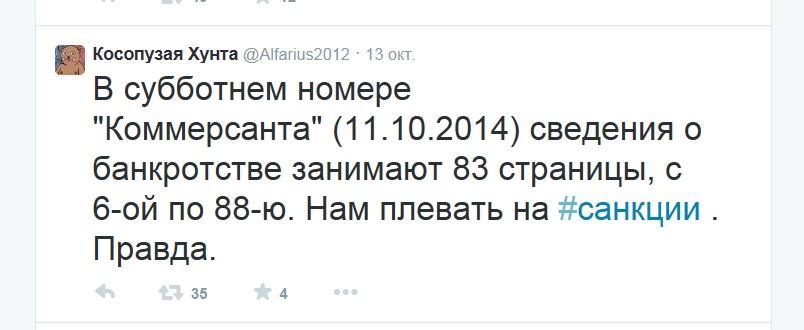 За месяц Россия потратила более $27 миллиардов на поддержку падающего рубля - Цензор.НЕТ 4184