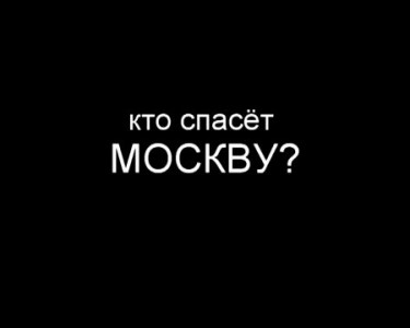 """Москве - Капец! (""""Нашествие"""" без цензуры)"""