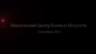 3-ий Русский семинар по единоборствам