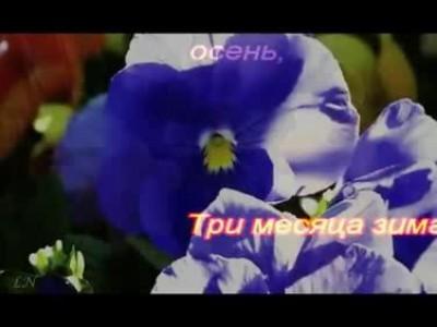 Валерий Ободзинский - Вечная весна (караоке)