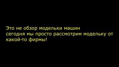 "Моделька Lada 115 Samara ""Autobahn"