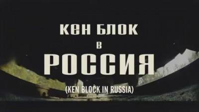 GoPro: Кен Блок в России