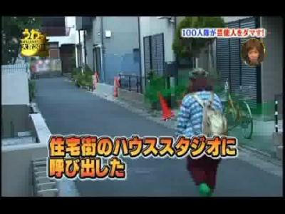 Как развлекаются японцы