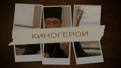 Киногерои - Отец Иннокентий (День выборов)