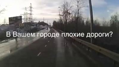 Нккоторые причины плохих дорог. Bad road Reasons