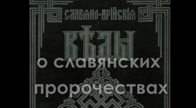 2012 год. Конец света. Славянские пророчества