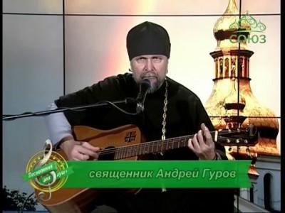 """Священник Андрей Гуров """"Научи меня молиться"""""""