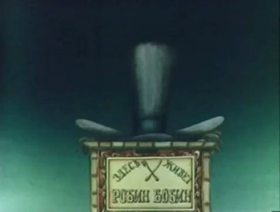 """""""Робин Бобин..."""""""