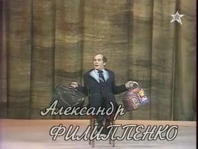 Александр Филиппенко - Козел на саксе