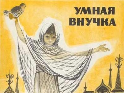 Umnaya_vnuchka_(T_Pelttser).mp3