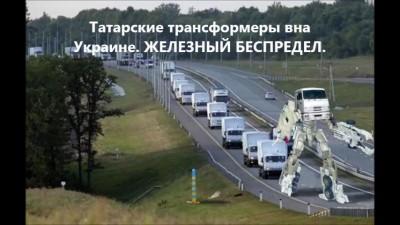 Трансформеры вна Украине