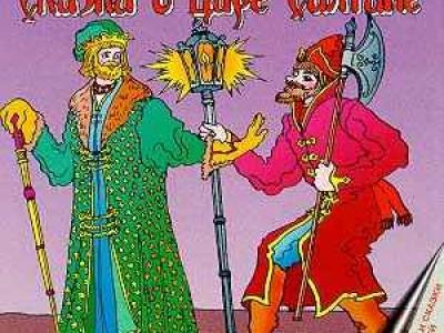 Сказки - Сказка о царе Салтане - часть 1