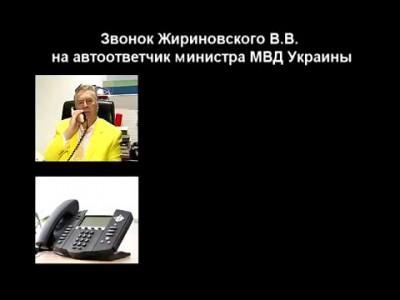 Звонок Жириновского министру МВД Украины Арсену Авакову. Весело,смотрим!