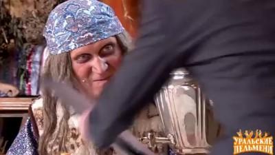 Бабушка Яга - Май на! - Уральские пельмени