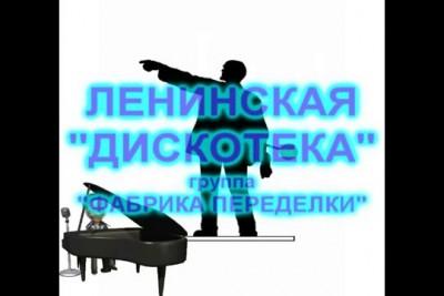 """ЛЕНИНСКАЯ """"ДИСКОТЕКА"""""""