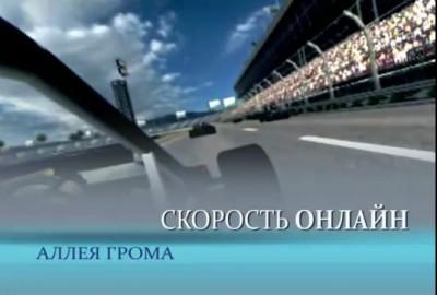 Скорость онлайн. TA Racing Team .Промо ролик.mp4