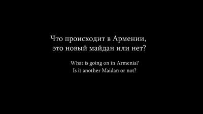 Армяне о майдане и о русских / Armenians about Maidan and Russians
