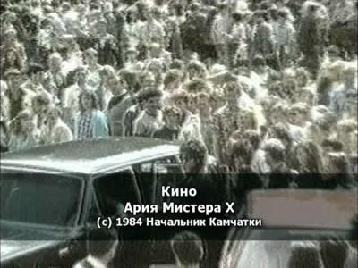 Кино - Ария мистера Икс (1984)