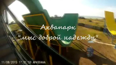 Аквапарк, SJCam 4000 (оригинал), Бердянск 2015