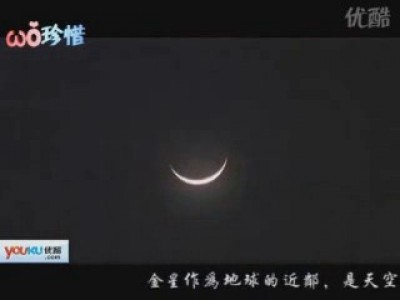 Лунное затмение венеры в Китае